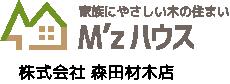 新温泉町の工務店 株式会社森田材木店